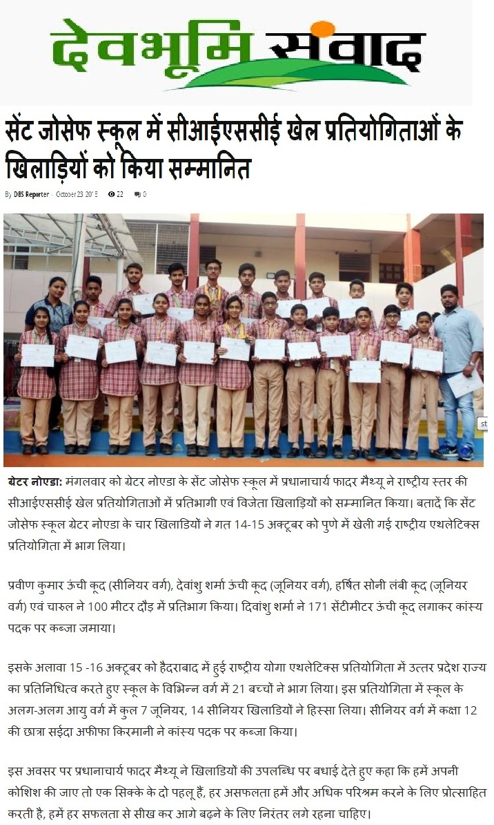 CISCE National Athletic