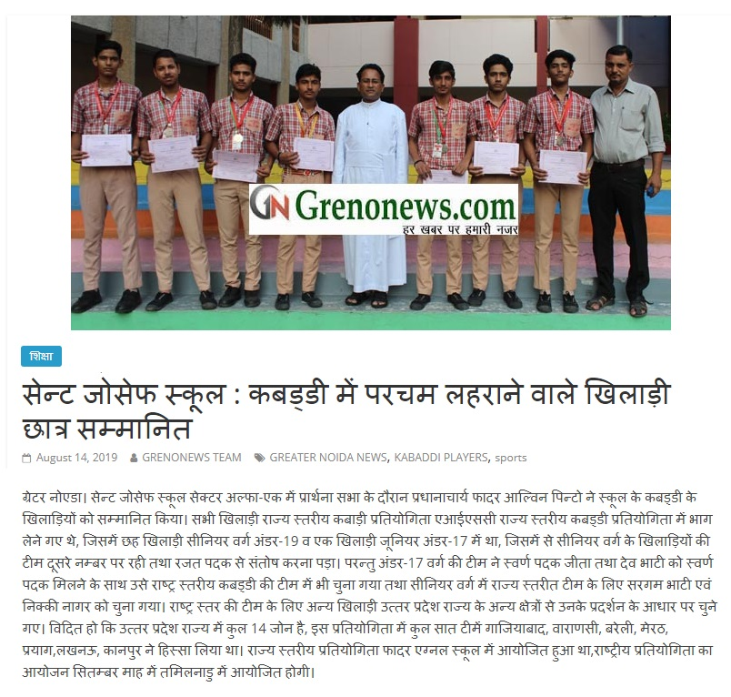 Felicitation of Kabaddi winners